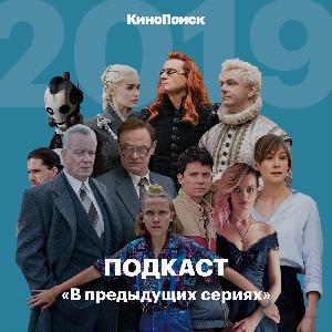 Лучшие сериалы первого полугодия 2019-го