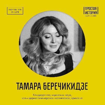 Тамара Беречикидзе