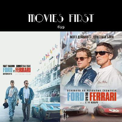 699: Ford v Ferrari (the @MoviesFirst review)