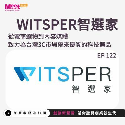 EP122 智選家|從電商選物到內容媒體 致力為台灣3C市場帶來更優質的科技選品