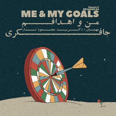 Episode 03 - Me & My Goals (من و اهداف من)