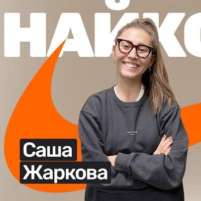 🎙️#S03E01 Саша Жаркова: бег, инстаграм и спортивные контракты