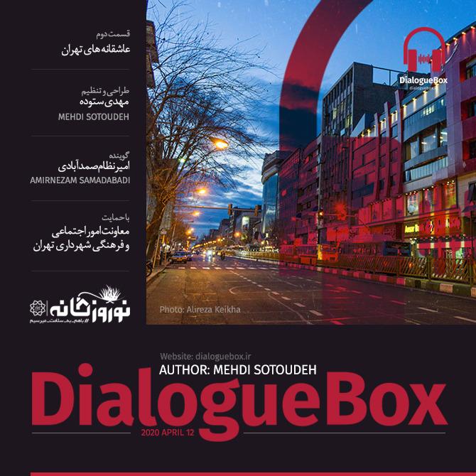DialogueBox - Tehran 02