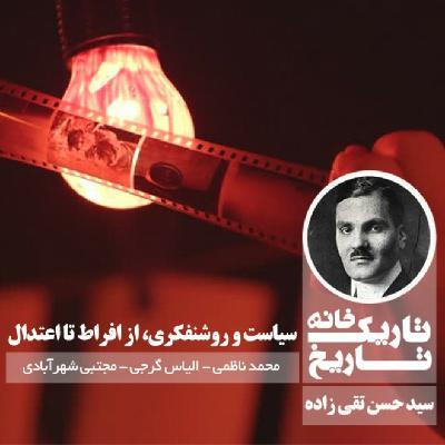 سید حسن تقی زاده ؛ سیاست و روشنفکری ، از افراط تا اعتدال