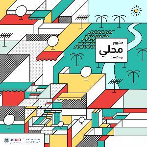 السلسلة الثالثة، الحلقة الاولى: الاستثمار في المجتمعات المحلية