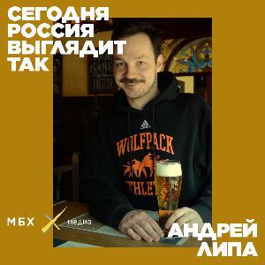 Андрей Липа. Что происходит с крафтовым пивом в России?