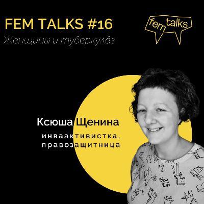 #16 «Женщины и туберкулез»: Ксюша Щенина [стигма, гинекология, «чахоточные барышни»] (18+)