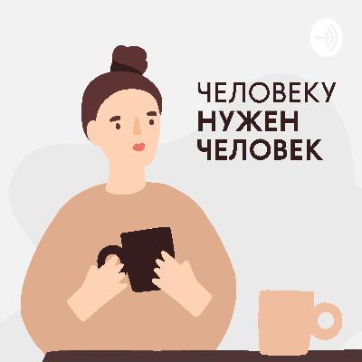 Человеку нужен человек    Катерина Толстикова о контакте с телом, контроле мыслей и принятии себя