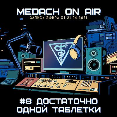 Medach On Air #8 | Достаточно одной таблетки