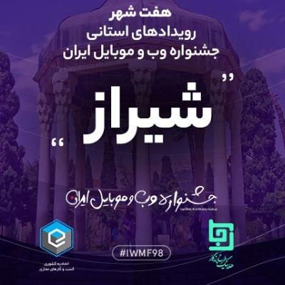 #IWMF98_Shiraz_Part 01_صوت اختصاصی جشنواره وب و موبایل ایران _ شیراز _ رادیو کارپلاس