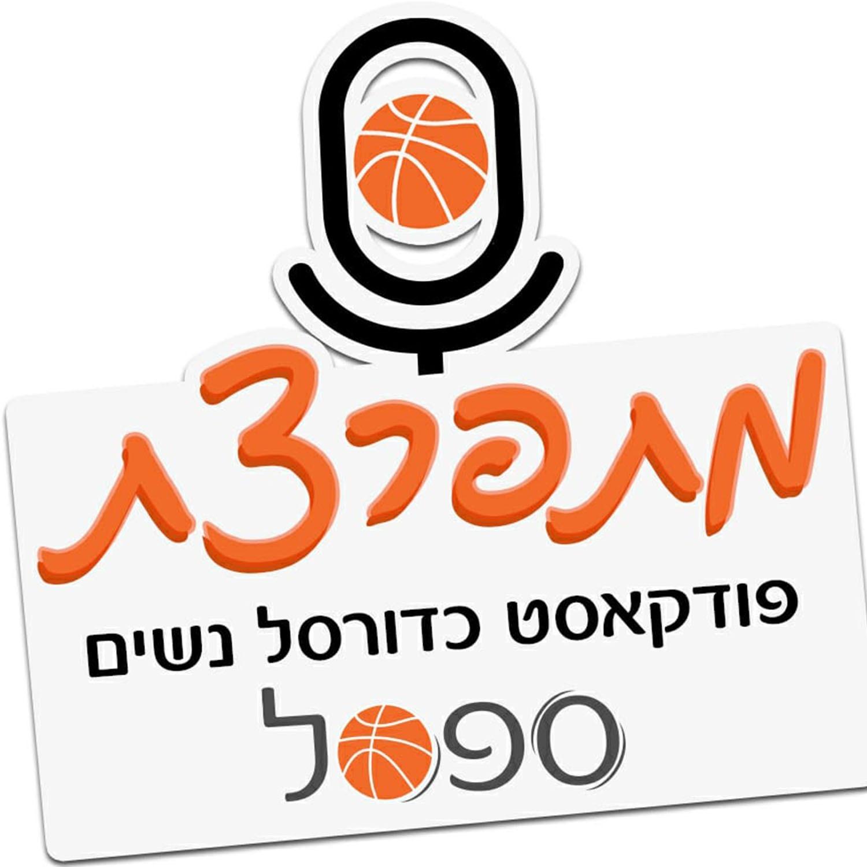 מתפרצת - פודקאסט כדורסל הנשים של ספסל