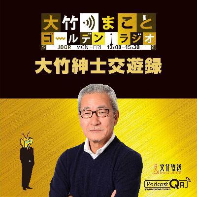 2020年7月20日 森永卓郎(経済アナリスト、獨協大学教授)
