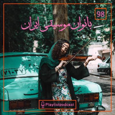 LIVE 98 - پلی لیست لایو - بانوان موسیقی ایران