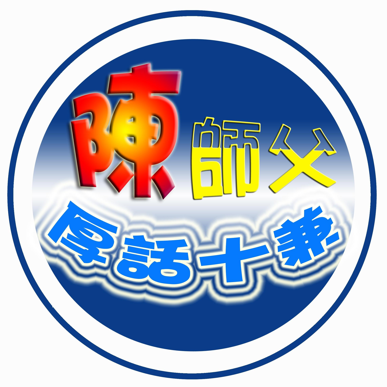 20190515 SS.4 中藥小學堂(紅花)
