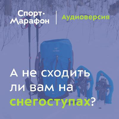 Что такое снегоступы и куда на них можно cходить? (Аркадий Клепинин, Даниил Воробьев)   s21e05