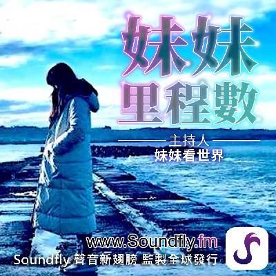 EP8 : 媽媽的日常糾結 ft.卡卡