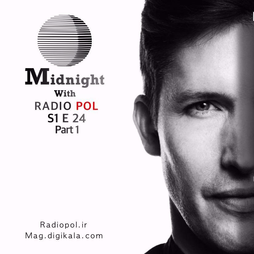 نیمه شب با رادیوپل | قسمت ۲۴ – جیمز بلانت