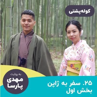 #25 سفر به ژاپن بخش اول: سرزمین متفاوت