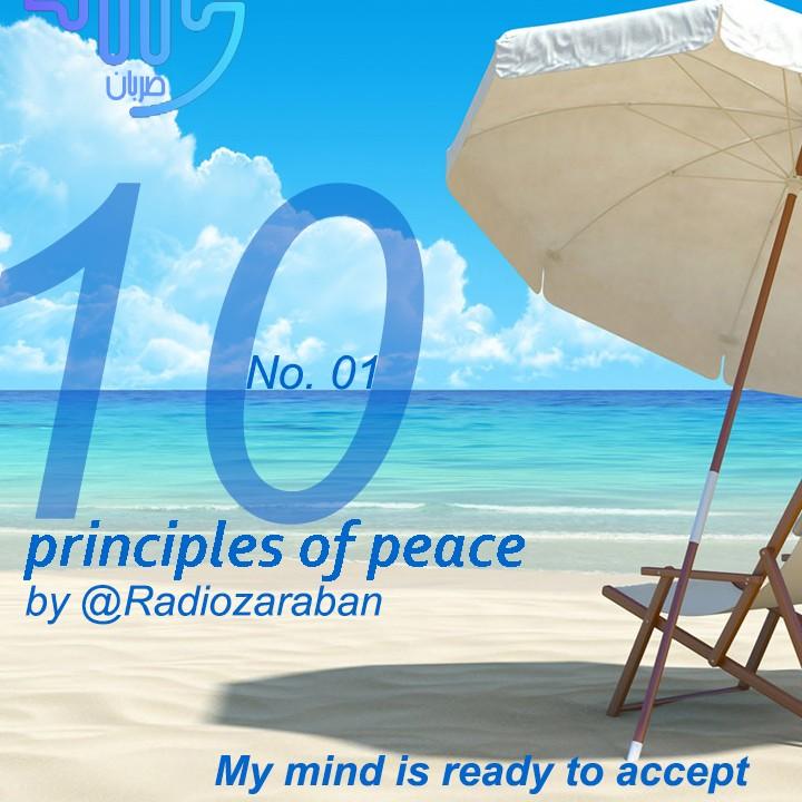 ده اصل آرامش. اصل اول ؛ پذیرش