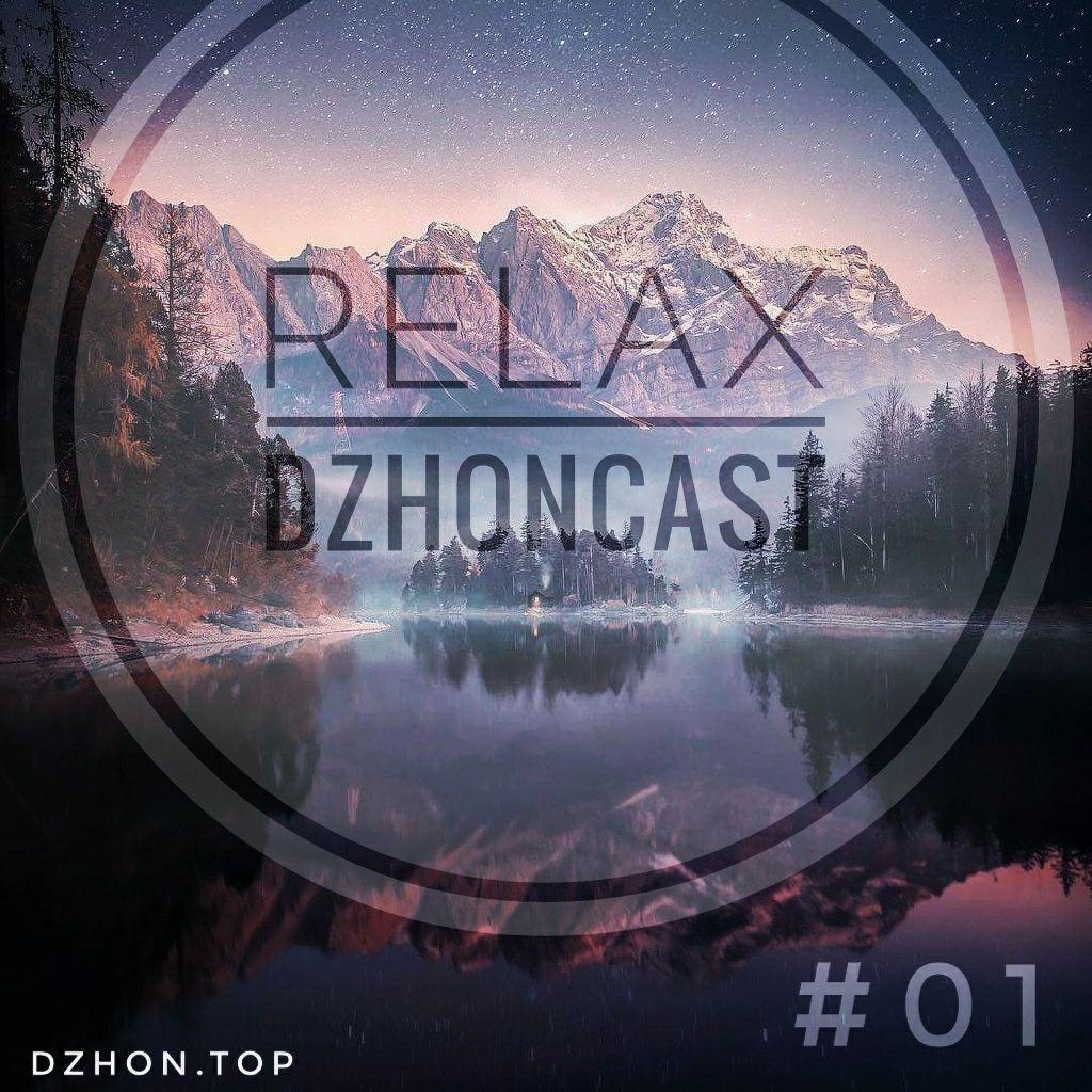 relax dzhoncast #01 - Позитив, умиротворение и покой