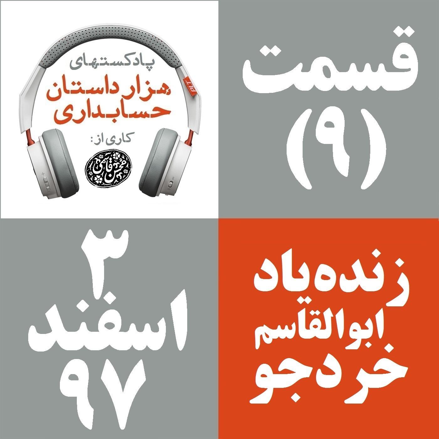 قسمت 9 - زنده یاد ابوالقاسم خردجو