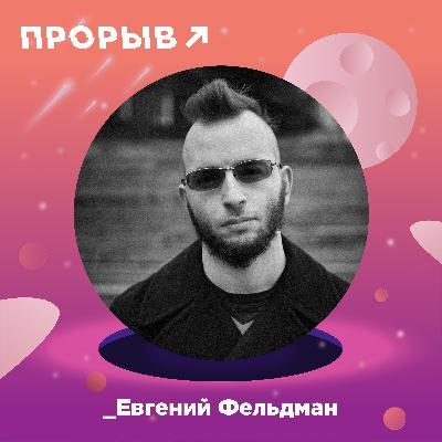 Евгений Фельдман - Независимый фотожурналист