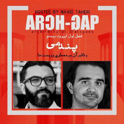EP20S01گفتگوی نوید طاهری با  هومن بالازاده