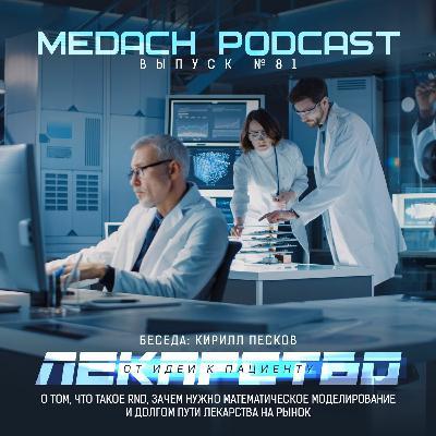 Кирилл Песков | Лекарство: от идеи к пациенту