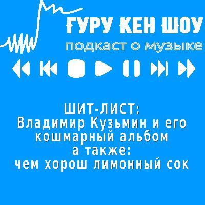 ШИТ-ЛИСТ: Владимир Кузьмин и его кошмарный альбом. А также чем хорош лимонный сок