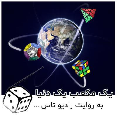 شماره شش: یک مکعب، یک دنیا