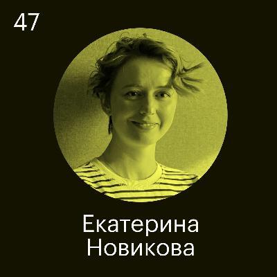 Екатерина Новикова, Lamoda: Мы не просто даем фидбек кандидатам, а проводим карьерную консультацию