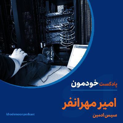 Episode 1 - Amir Mehranfar - Sys Admin