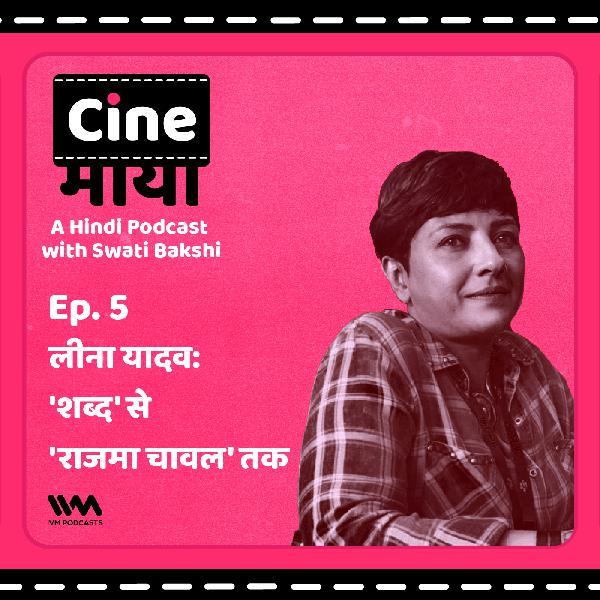 5: लीना यादव: 'शब्द' से 'राजमा चावल' तक