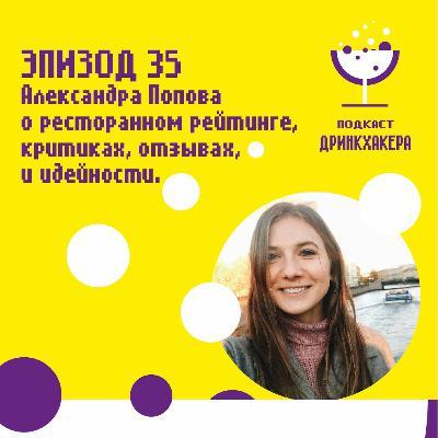 Эпизод 35, Александра Попова о сервисе ресторанный рейтинг, критике и идейности.