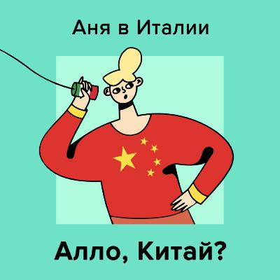 Алло, Китай? 🇨🇳