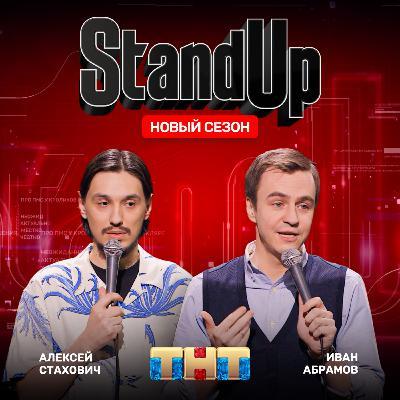 """Шоу """"Stand Up"""" на ТНТ. Иван Абрамов и Алексей Стахович."""