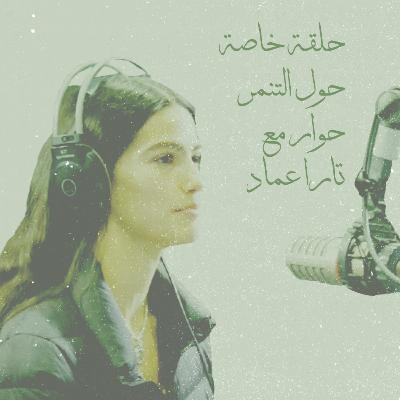 حلقة خاصة حول التنمر: حوار مع تارا عماد