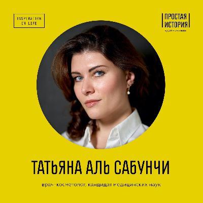 Татьяна Аль Сабунчи