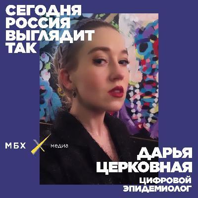 Дарья Церковная. Москва не готова к коронавирусу