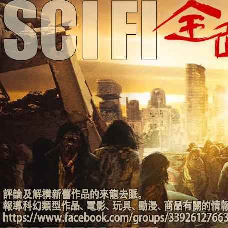 Scifi20200726D《由 #賭博默示錄3:#最終遊戲 講到全系列作品》