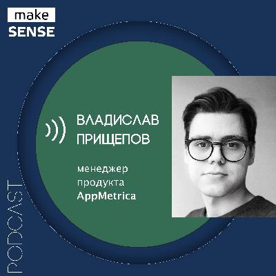 О главной метрике для продукта, модели метрик и инсайтах из аналитики с Владиславом Прищеповым