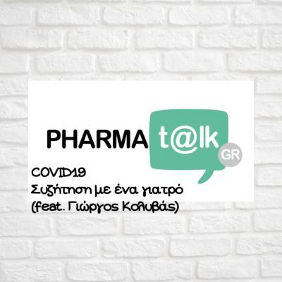 PharmaTalkGR - COVID19 Συζήτηση με ένα γιατρό (feat. Γιώργος Κολυβάς)
