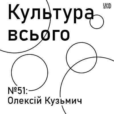 51. Олексій Кузьмич. Культура білоруського акціонізму