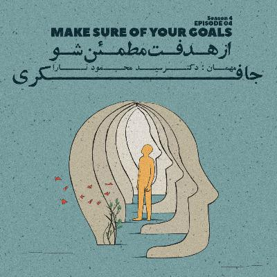 Episode 04 - Make Sure About Your Goal (از هدفت مطمئن شو)