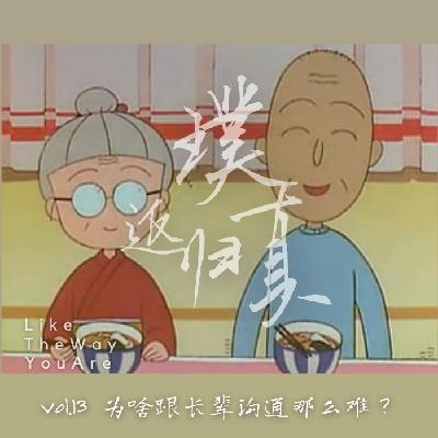 013:为什么我家就没有像小丸子爷爷那样智慧慈祥的长辈?