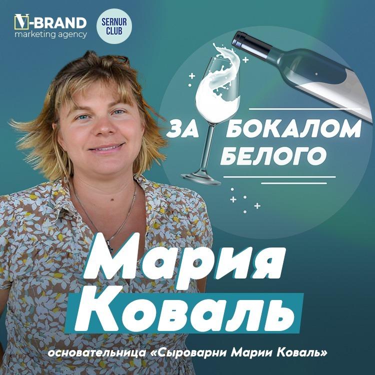 Мария Коваль // Основательница «Сыроварни Марии Коваль»