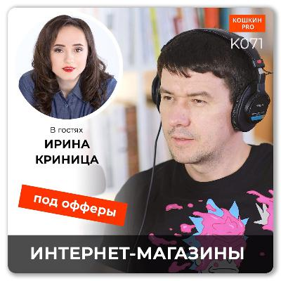 K071: Перспективные ниши в сайтах и интернет-магазины под партнерки. Ирина Криница