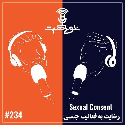 EP234 - Sexual Consent - رضایت به فعالیت جنسی
