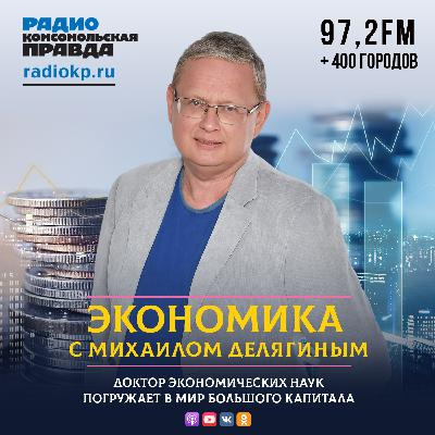 Михаил Делягин: Кудрин уже никогда никуда не вернется