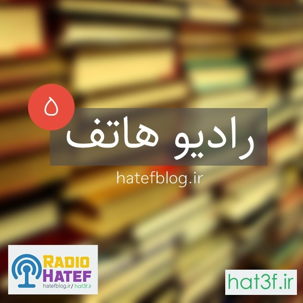 Radio Hatef - Episode 05